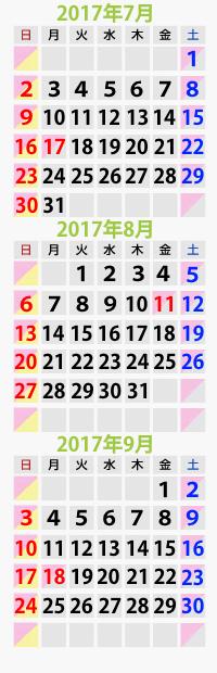 2017年7月8月9月営業カレンダー