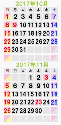 2017年10月11月営業カレンダー